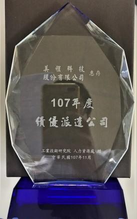 107年度績優派遣公司