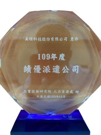 109年績優派遣-fix